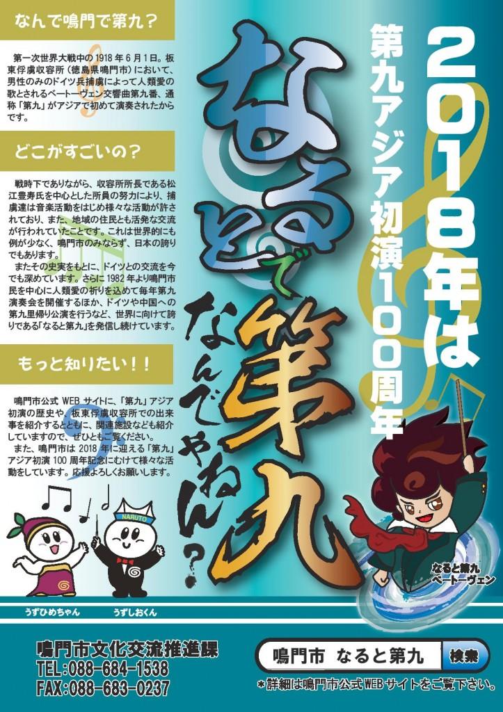 啓発チラシ-page-001