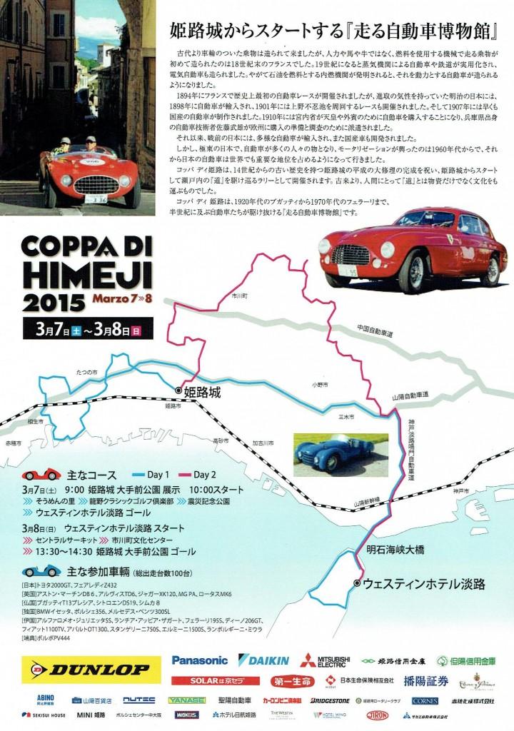 COPPA DI 裏20150201-page-001