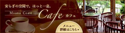 bnr_cafe