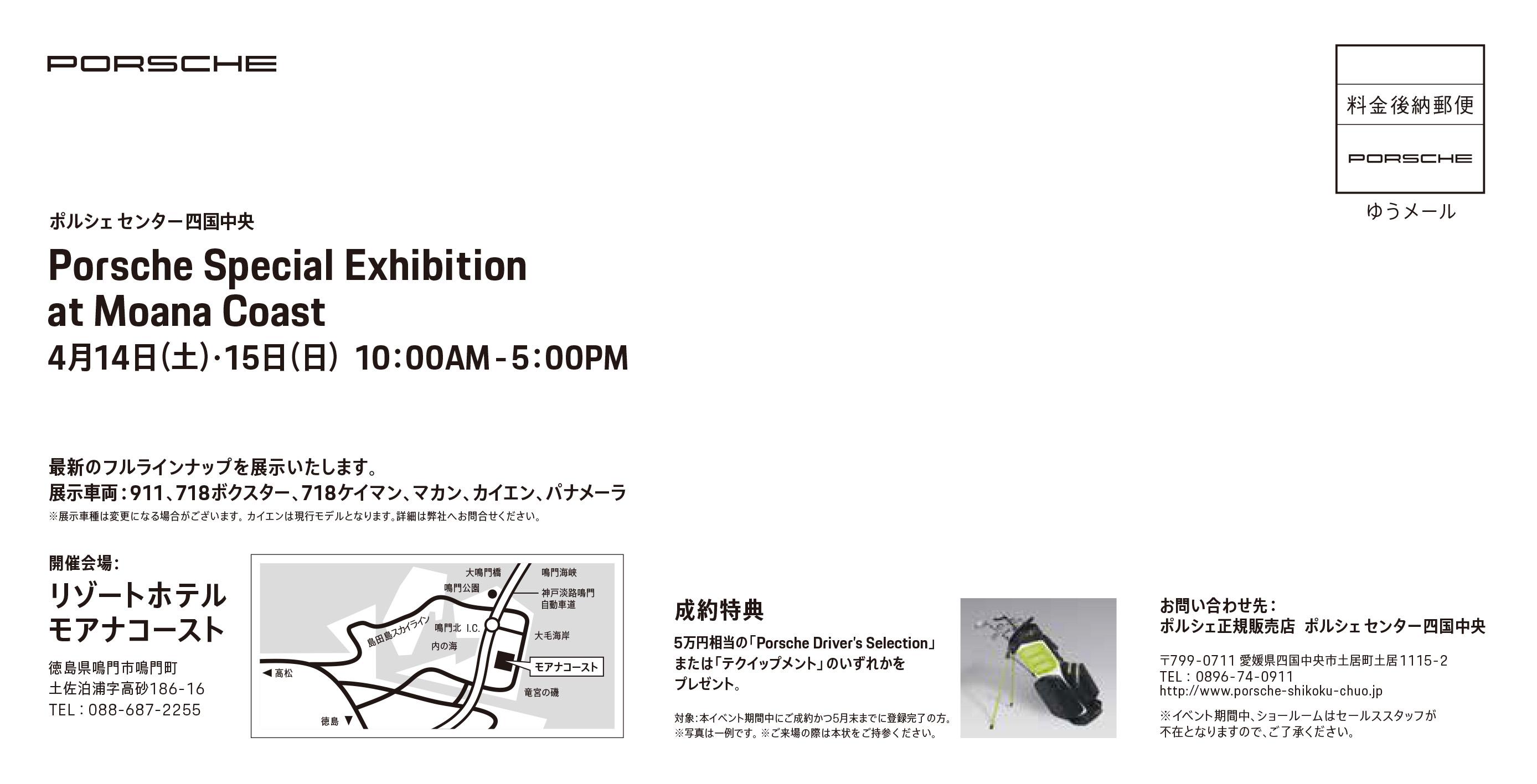 PCShi_4.14-15_BigHagaki_0315